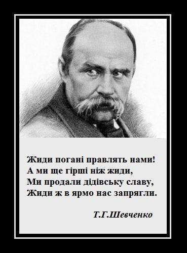 Шевченко о жидах
