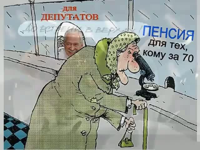 Повышение пенсий