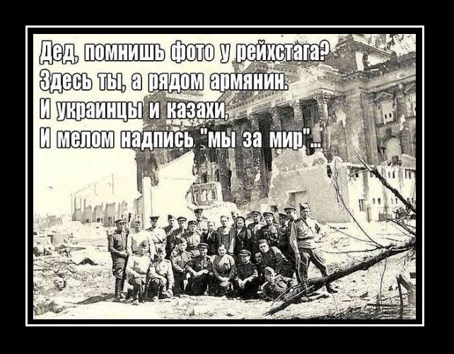 Забыли истоки и уроки истории 2