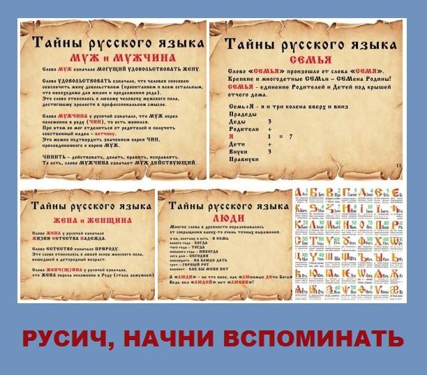 Русич начни вспоминать