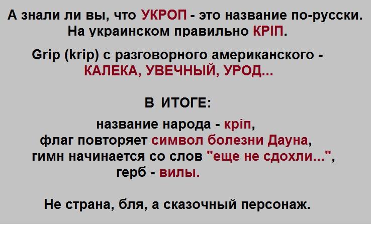 Укроп - кріп