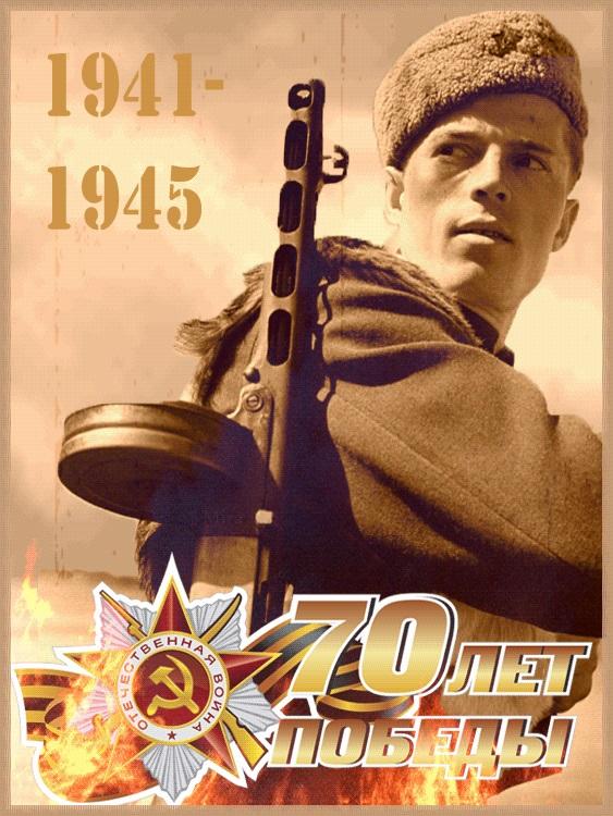 70 лет Победы 2