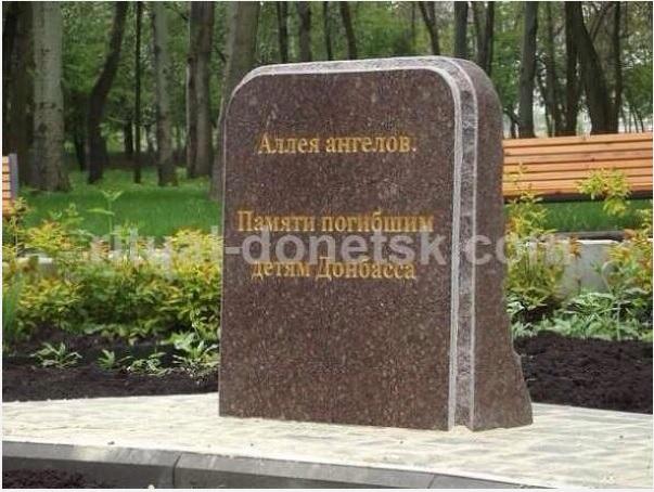 Памсятник 67 детям погибшим в Донецке