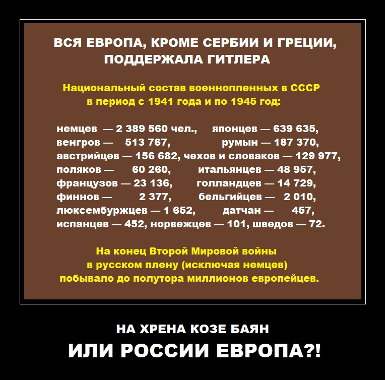 На хрена России Европа