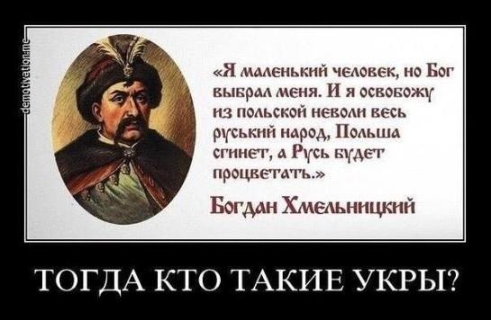 Дем Хмельницкий о русских