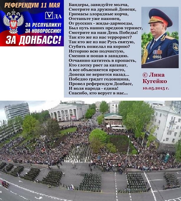 Донецк - 70 лет Победы