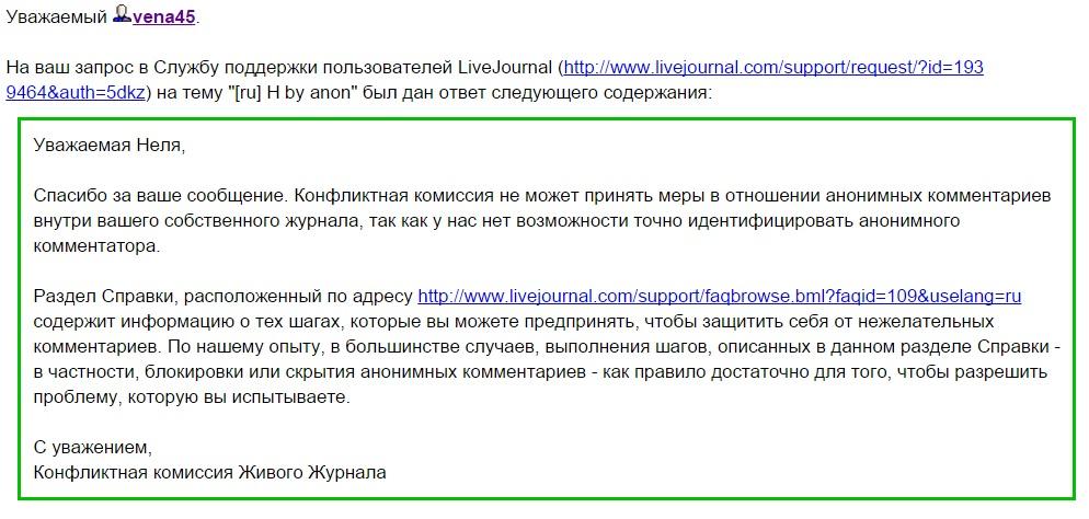 Ответ КК по Анониму