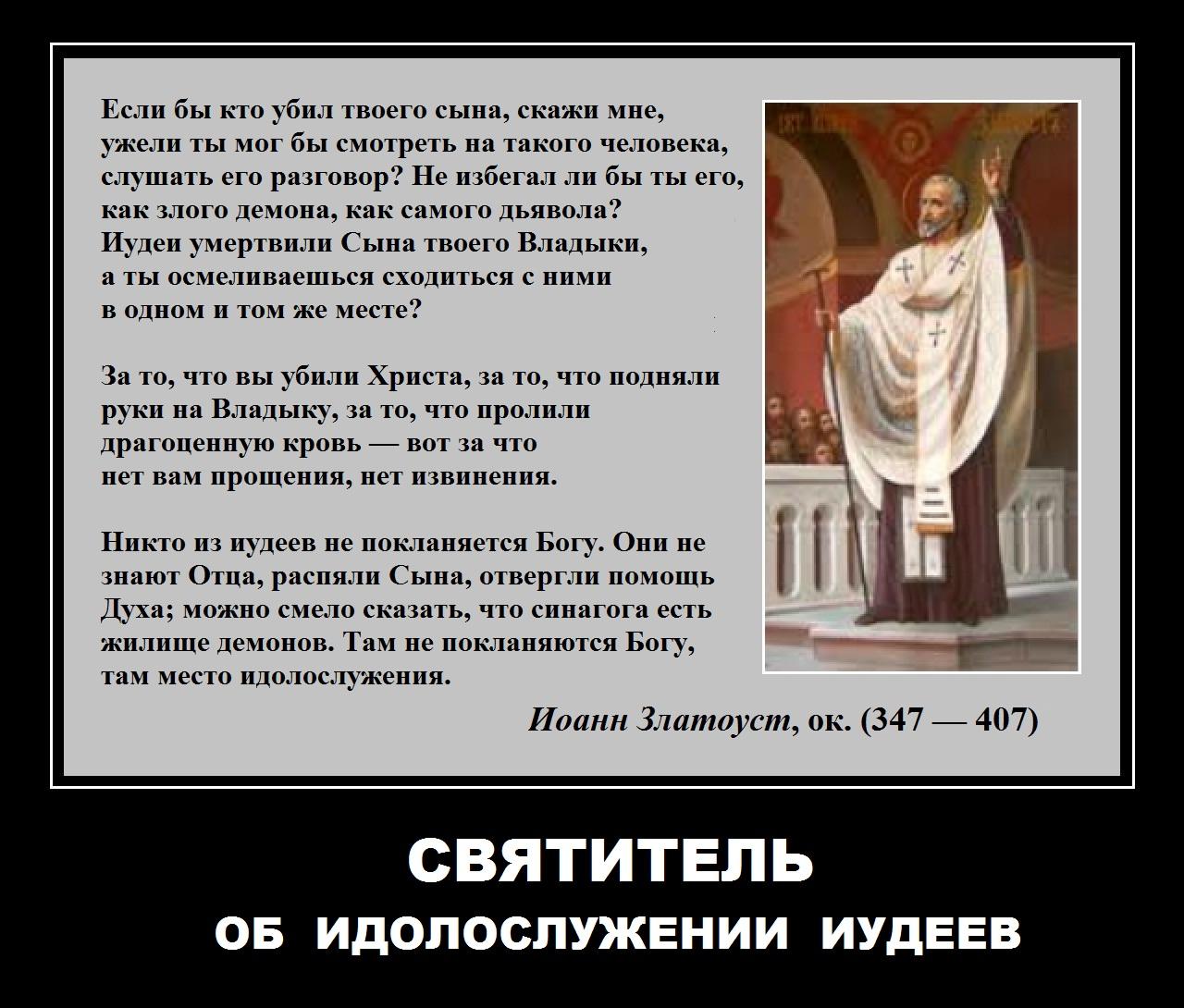 Святитель об идолослужении иудеев