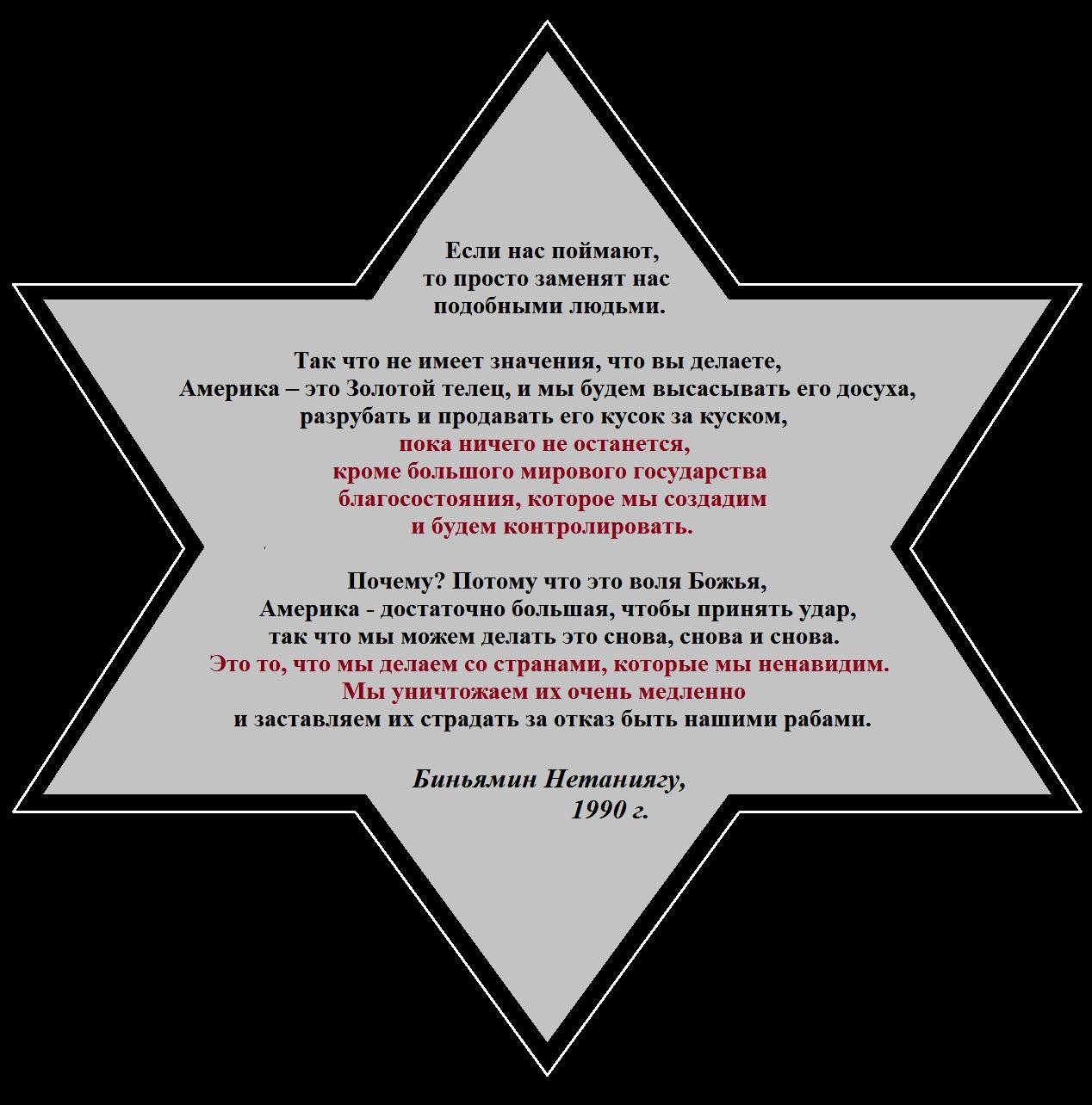 Ненависть жидов