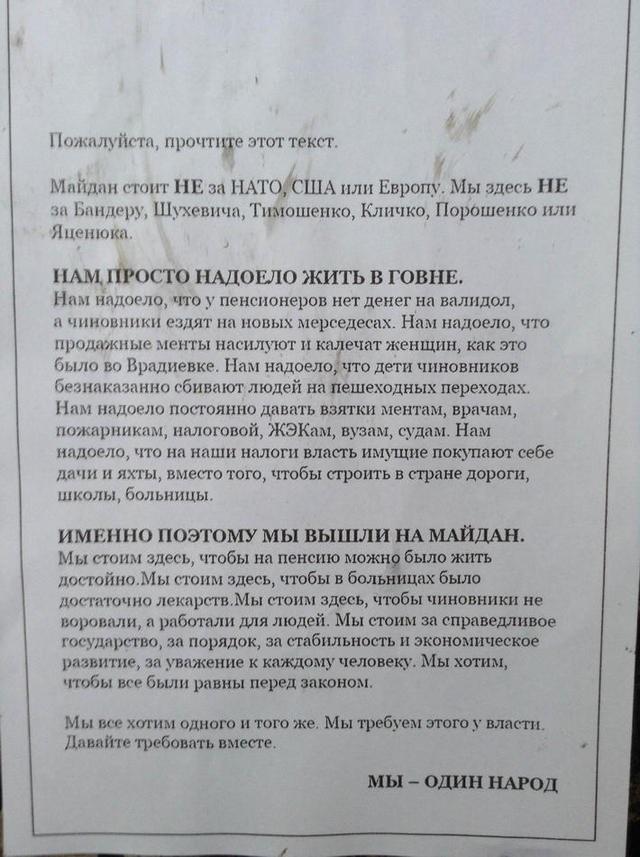 Плакат с майдана