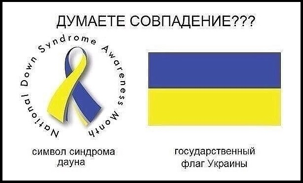Украина - синдром Дауна