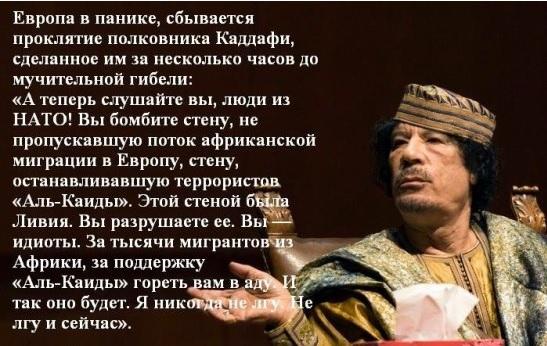 Пророчество Каддафи
