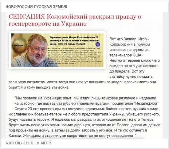 Коломойский об эксперименте жидов на Дуркаине