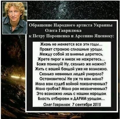 Обращение Гаврилюка