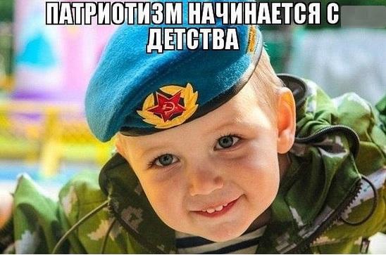 Патриотизм начинается с детства