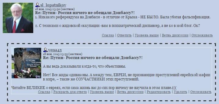 Привет Донбассу от Лопатникова