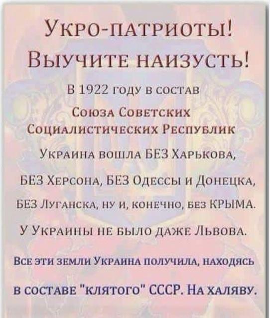 Укропатриоты