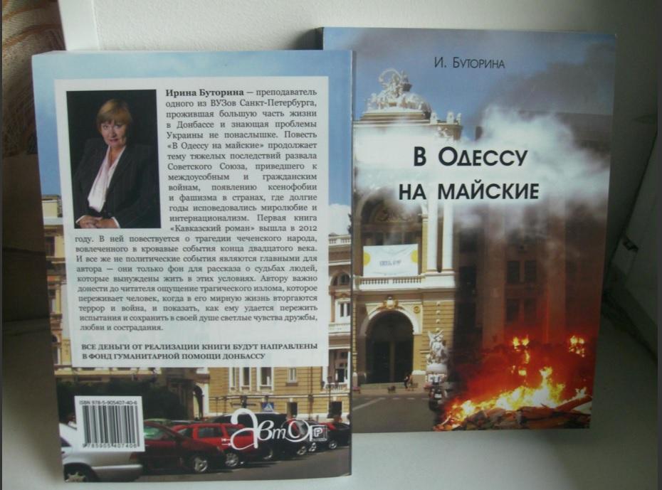 Ирина Буторина В Одессу на майские