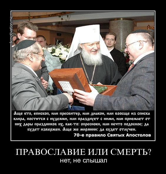 О патриархе Кирилле святые апостолы