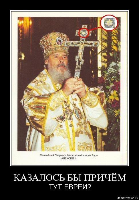Картинки по запросу патриарх алексий второй фото демотиваторы картинки