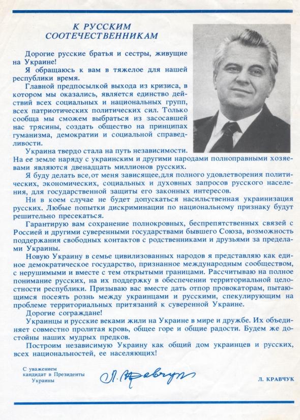1991 г Обращение Кравчука
