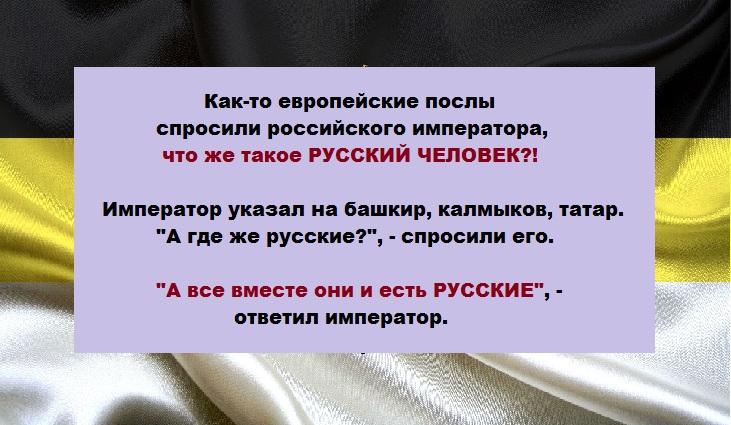 Император о русских