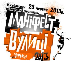 manifest2013