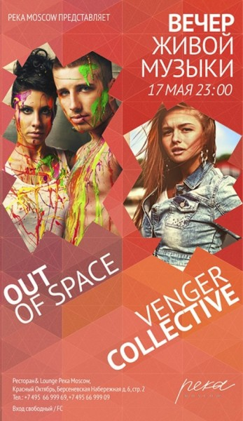 Venger Collective 17 may 2013
