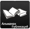 альманах