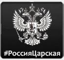 россияцарская