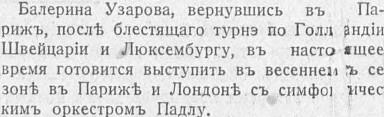 Узарова