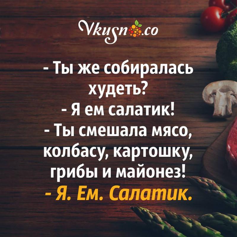 салатик)
