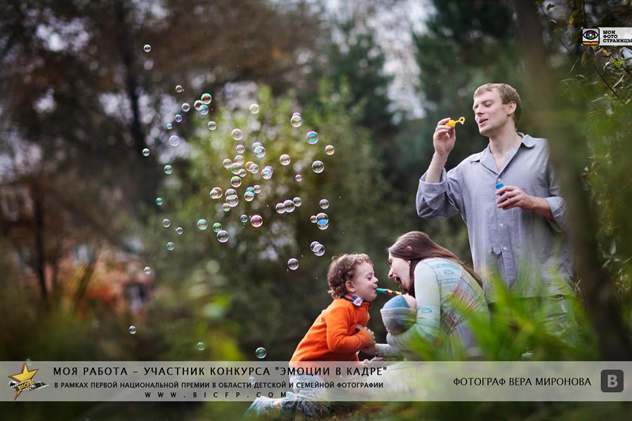 Вера Миронова. Детский и семейный фотограф/видеограф. Конкурс