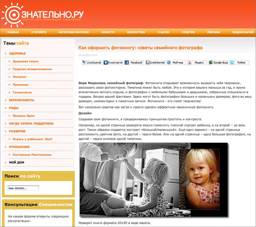Портал для думающих родителей Сознательно.ру