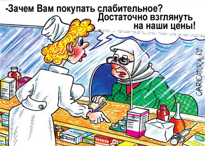 Анекдоты Аптека