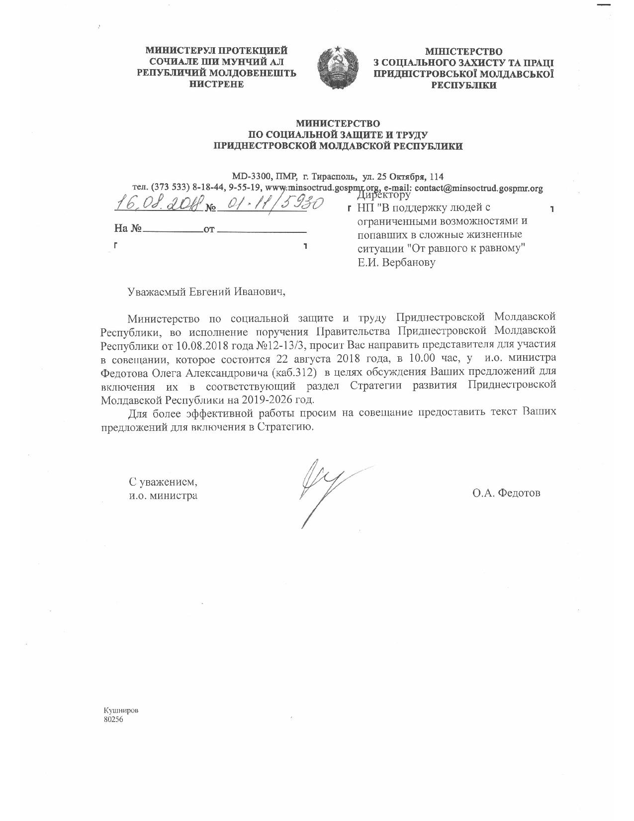 НП От равному к равному  совещ в МСЗиТ 22.08 (2)