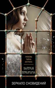 zerkalo_new_cover