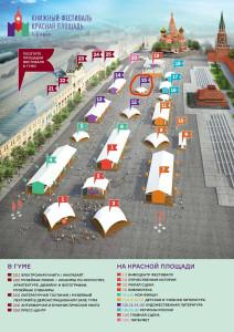 plan-skhema_Knizhnyy_festival_Krasnaya_ploshhad2