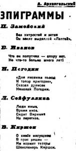 ЛГ1932-02-29Арх