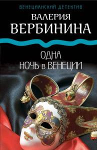 odna-noch-cover2019