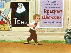 petya.i.krasnaya.shapochka01