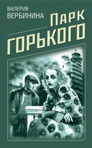 park-gorkogo-cover