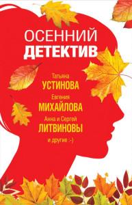 osenny-det-cover