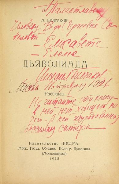 Булгаков автограф Вере Соколовой