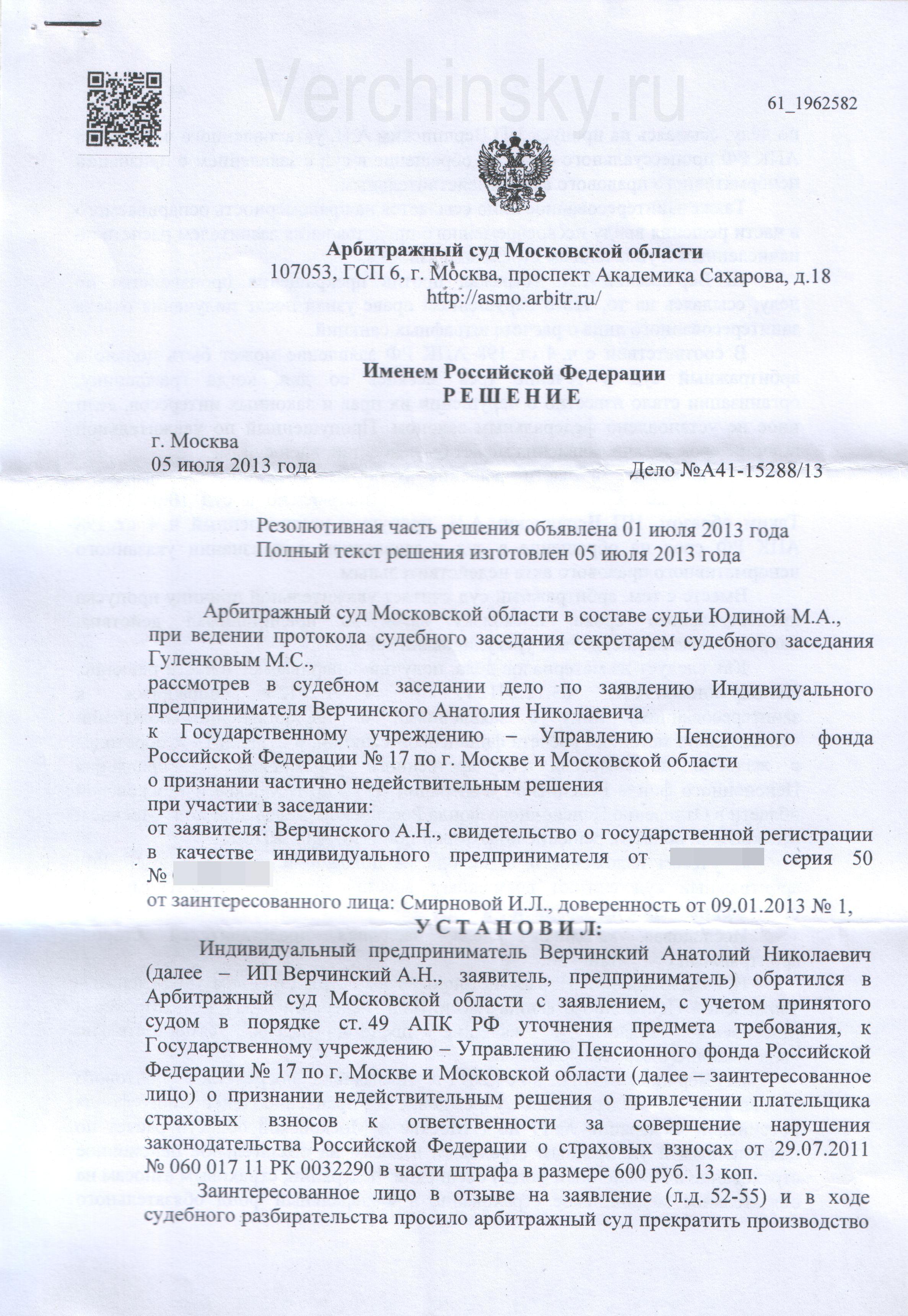 Решение АС МО по штрафу 1800 руб. 41 коп. — 1 из 5 л.jpg