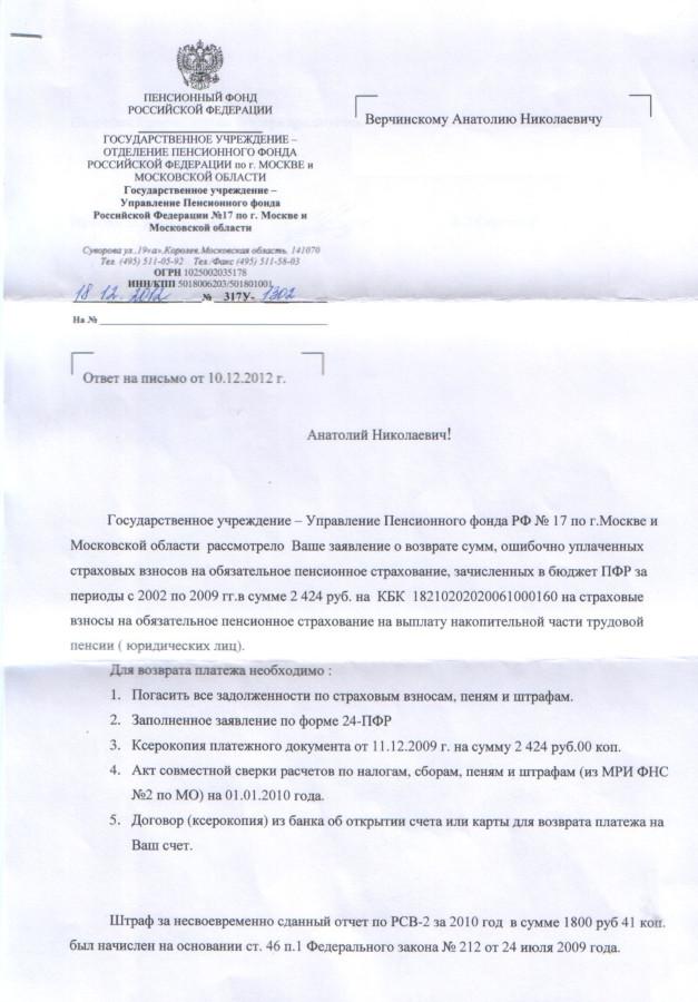 Ответ Сиреневой о возврате излишне уплаченных пенсионных взносов в размере 2424 руб.