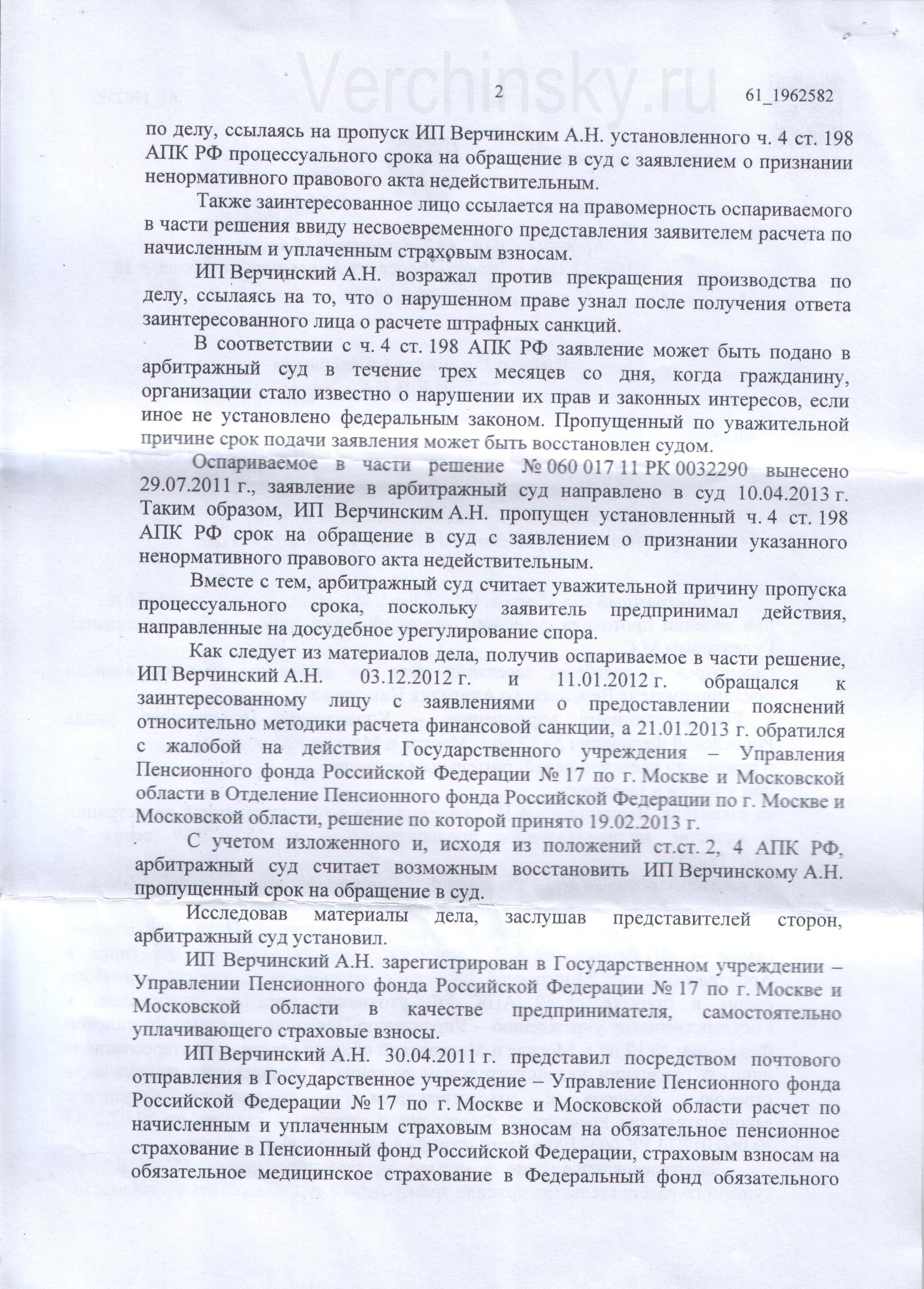 Решение АС МО по штрафу 1800 руб. 41 коп. — 2 из 5 л.jpg