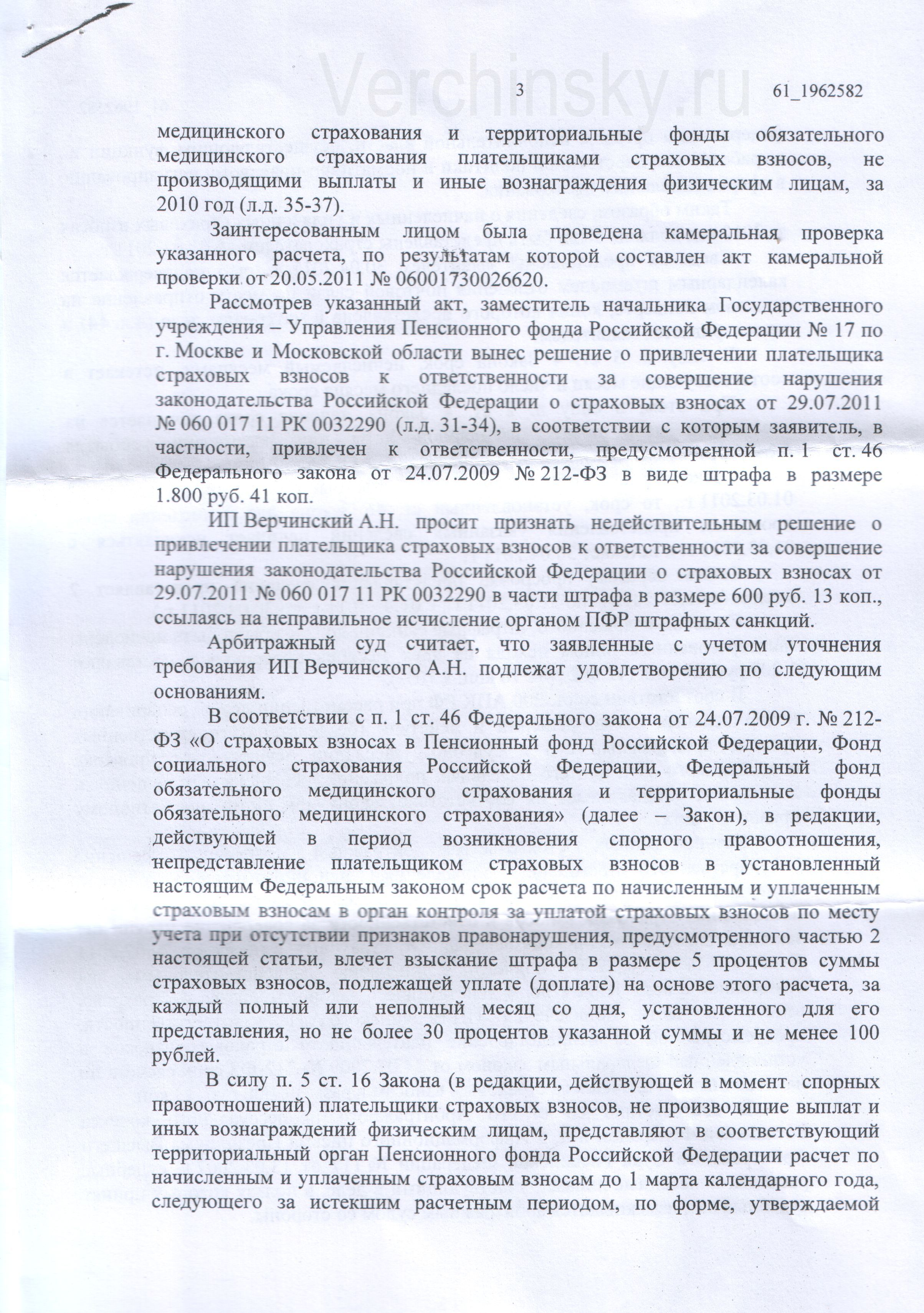Решение АС МО по штрафу 1800 руб. 41 коп. — 3 из 5 л.jpg
