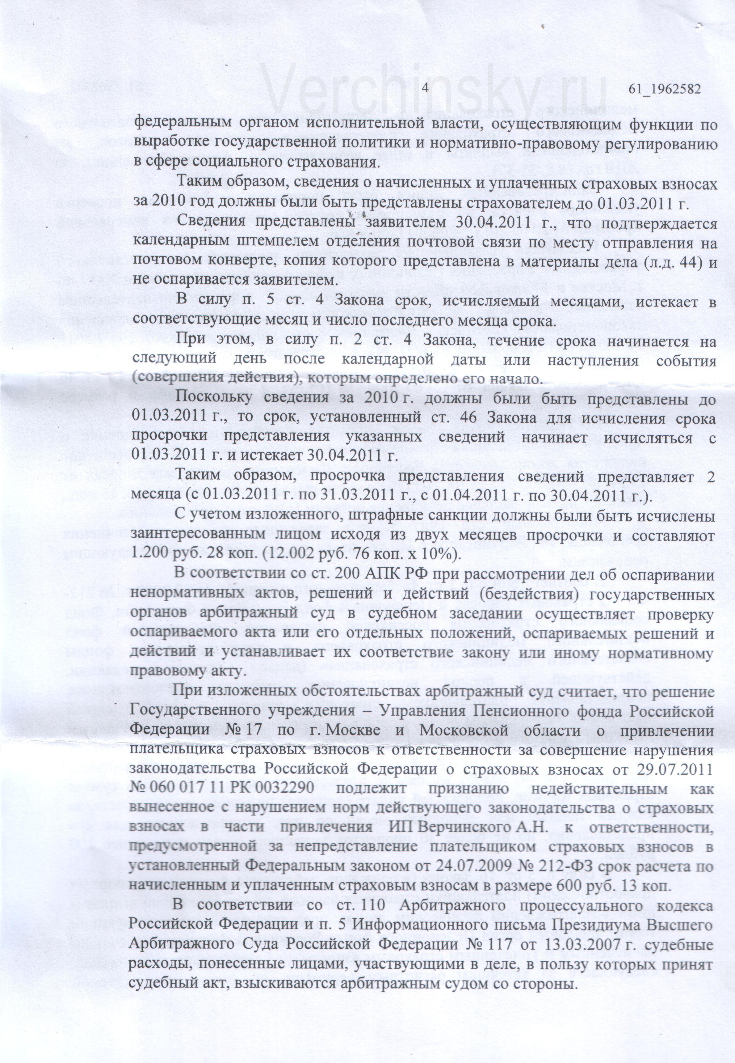 Решение АС МО по штрафу 1800 руб. 41 коп. — 4 из 5 л.jpg