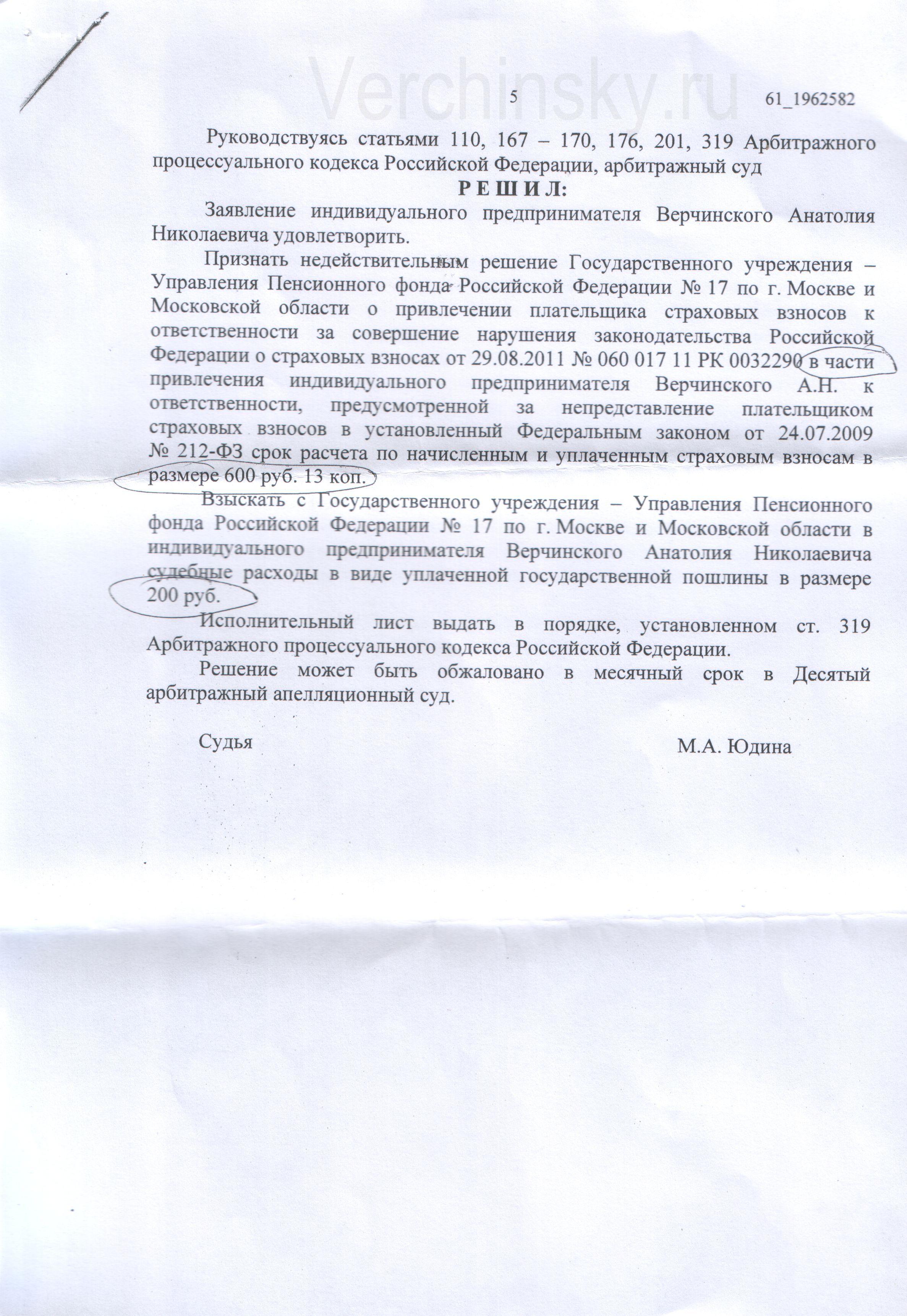 Решение АС МО по штрафу 1800 руб. 41 коп. — 5 из 5 л.jpg